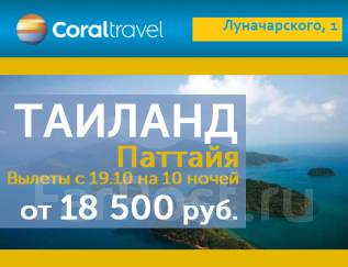 """�������. �������. ������� �����. ������� �� ������������ """"Coral travel""""! ������ ������������, ������!"""