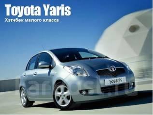 Бампер. Toyota Vitz, NCP91, NCP131, NCP95, NCP10, NCP13, NCP15, NCP90