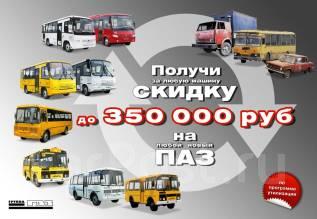 ПАЗ 32054. Утилизация. Получи скидку 350 000,00 руб. при покупке нового автобуса.