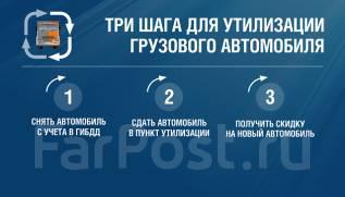 65115, 2014. Утилизация. Получи скидку 350 000,00 руб. при покупке нового авто.