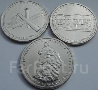 Комплект (3 монеты) 5 руб - 70 лет ВОВ (первый выпуск)