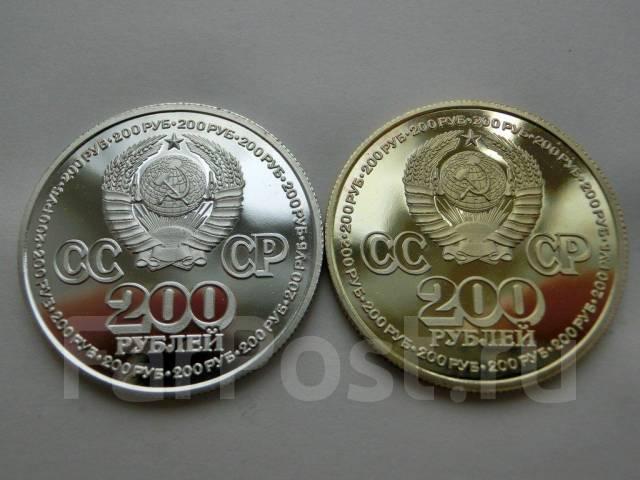 Монета 200 рублей 1981 г. СССР
