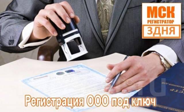Срочно! Регистрация, ликвидация ООО, ИП+Бухгалтр; СРО; лицензии МЧС, ФСБ, ЖКХ