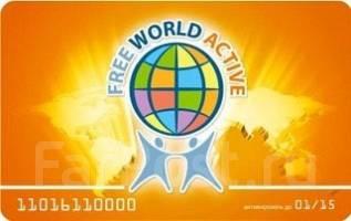 Продам или обменяю Туристический абонемент Freeworld