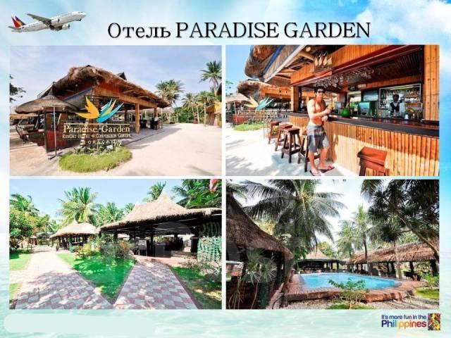 Филиппины. Боракай. Пляжный отдых. Райский остров Боракай через Сеул или Гонконг!