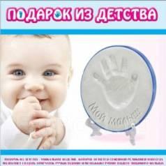 """Набор """"Первый след малыша"""" в коробке (для мальчиков)"""