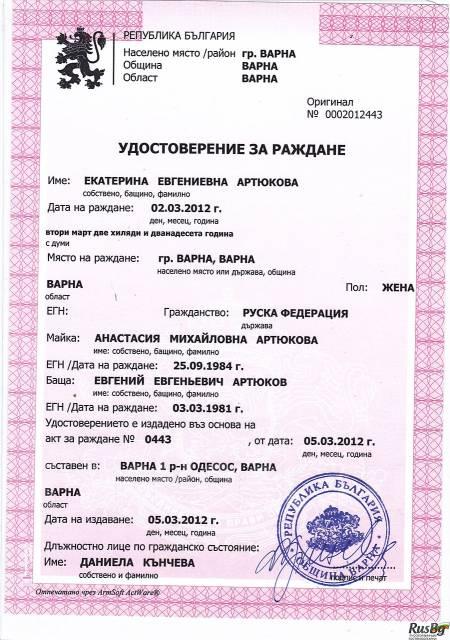 Документы для оформления гражданства рф ребенку при рождении изменило наделило