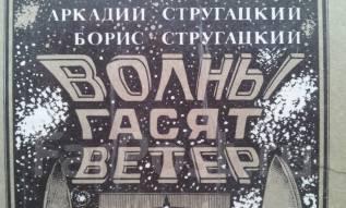 Книги. Аркадий и Борис Стругацкие. Обитаемый остров и пр.