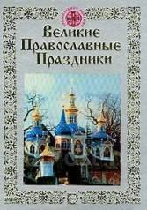 """Книга """"Великие Православные Праздники""""."""