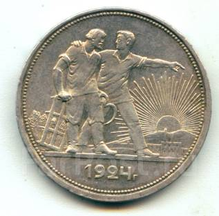 Россия 1 рубль 1924 ПЛ Серебро