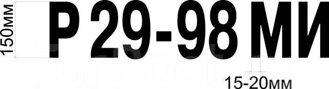 трафарет номера на лодку шрифт