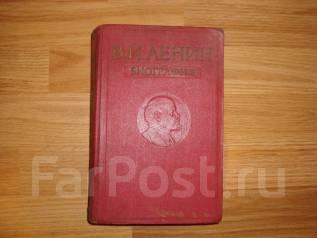 В. И. Ленин Биография. 1960г.