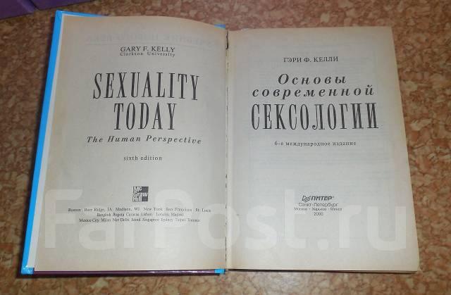 g-kelli-osnovi-sovremennoy-seksologii
