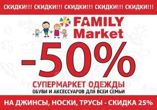 ������ 50% �� �Ѩ � Family Market!. ����� ������ �� 30 ������
