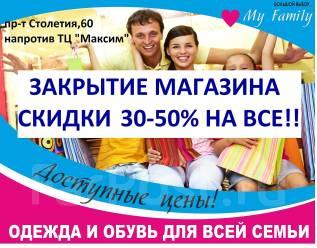 �������� ��������. ������ 30-50% �� ���. ����� ������ ��, 8 �������