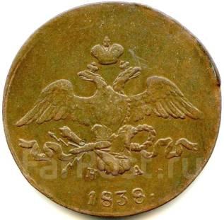 2 Копейки 1838 ЕМ-НА
