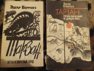 Эдгар Берроуз. 2 книги о Тарзане одним лотом