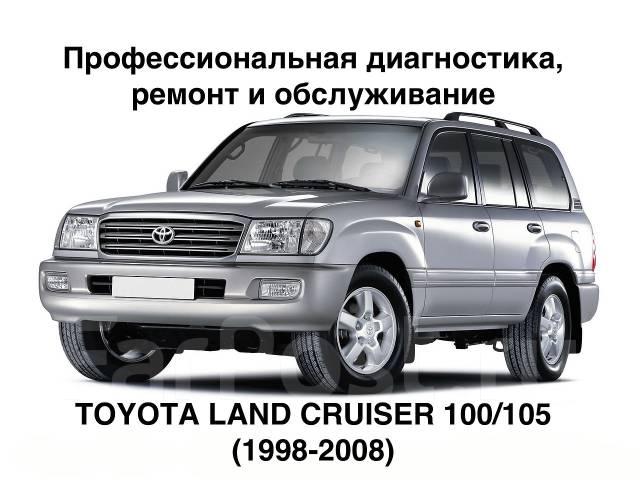 ремонт Toyota Land Cruiser