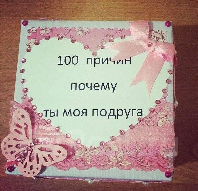 100 причин почему я тебя люблю подруге