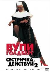 ��������� �������� 2 (BR) ��� 1993