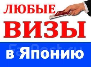 Визы в Японию - 5000 рублей (15 дней).