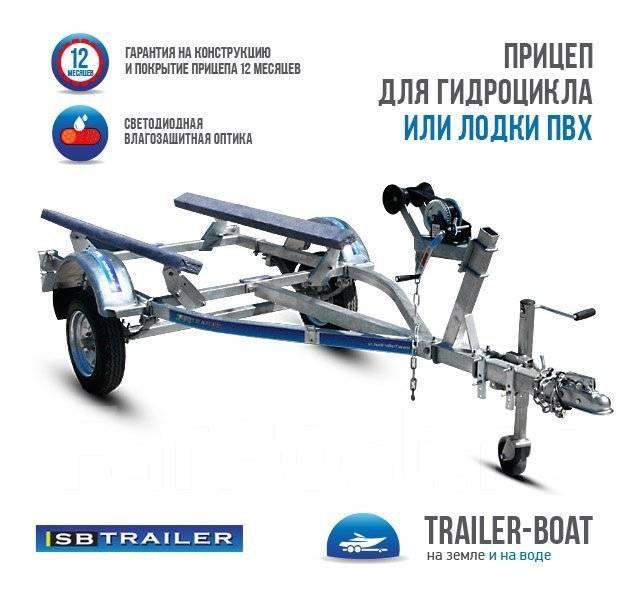 купить прицеп для лодки пвх владивосток