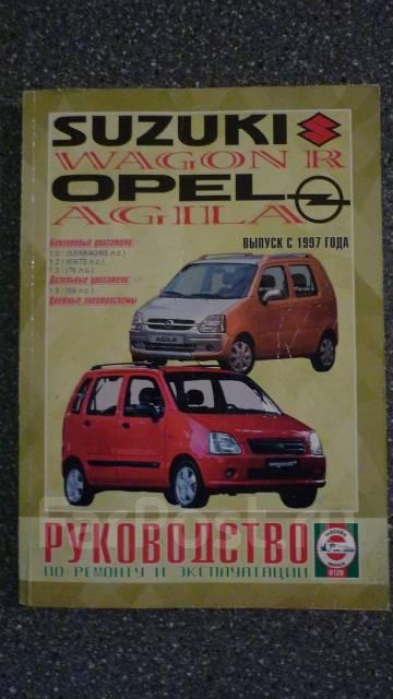 Suzuki Wagon R / Opel Agila