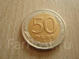 Монета 50 рублей 1992 года Биметалл ЛМД