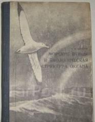 В. Шунтов. Морские птицы и биологическая структура океана. 1972г.