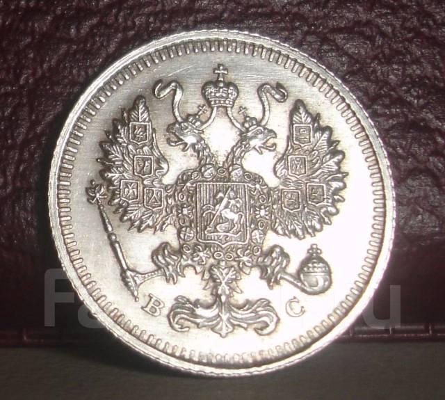 Серебро: 15 коп - Филателия, Нумизматика, Бонистика