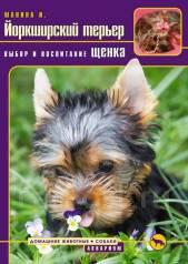 """Книга """"Йоркширский терьер. Выбор и воспитание щенка"""""""
