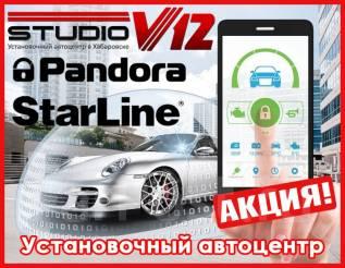 �����! ������+�������� 3 ���� ������������� ������� Pandora, Starline