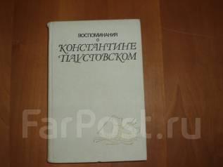 Книга Воспоминания о Константине Паустовском