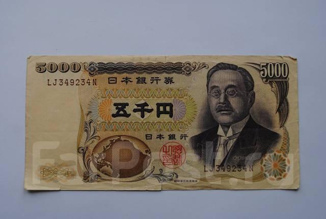 Редкие 5000 Йен - Банкноты во Владивостоке