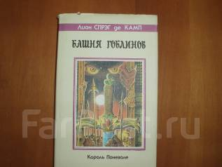 "Книга ""Башня гоблинов"" Лион Спрэг де Камп"