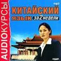 ��������� ���� �� 2 ������ (MP3)