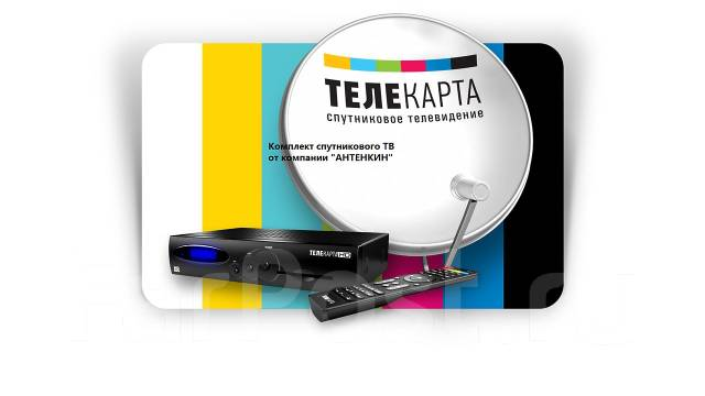 для Прочая во Владивостоке Комплект спутникового HD электроника телевидения дачи