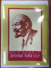 """Папка """"Почтовые марки СССР"""""""