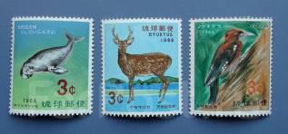 1966 Рюкю (Япония). Фауна. 3 марки. Чистые