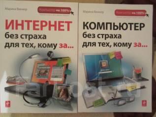 Продам книги Компьютер для тех кому за