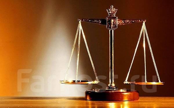 Юридическая помощь, услуги адвоката