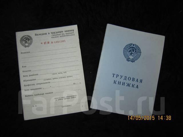 Копия трудовой книжки зарегистрированные регистрации