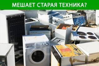 Утилизация крупногабаритной бытовой техники . ванн, батарей, бесплатно