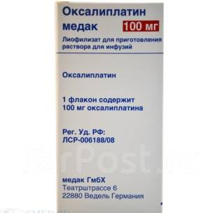 Куплю Оксалиплатин