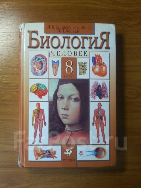 биология драгомилов класс гдз учебник 8
