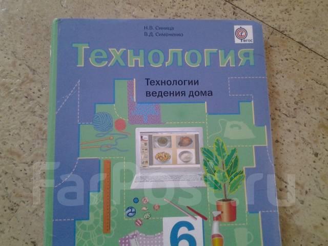 Учебник по технологии 6 класс скачать для девочек