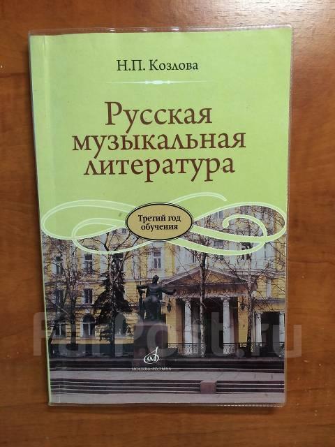 Учебник музыкальной литературы козлова