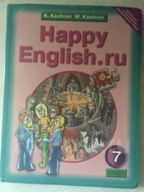 7 класс по английскому языку:
