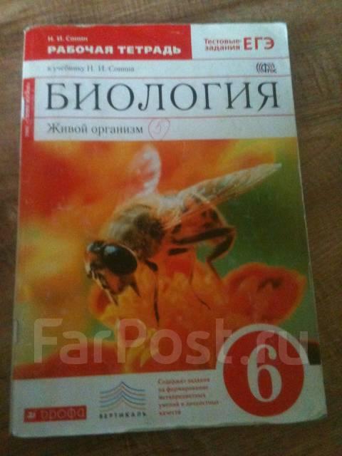 Гдз биология 7 класс учебник сонин 2014