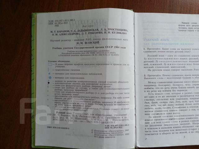 Скачать Гдз по молдавскому языку 8 класс габужа